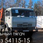 Седельный тягач КамАЗ 54115